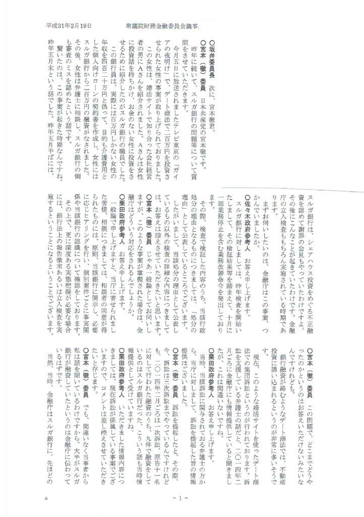 財務金融委員会議事録H.31.2.19のサムネイル